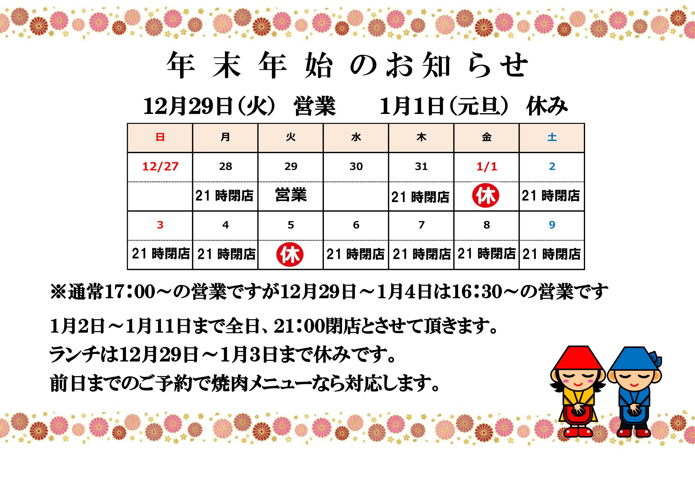年末年始のお知らせ21時閉店 最終-1