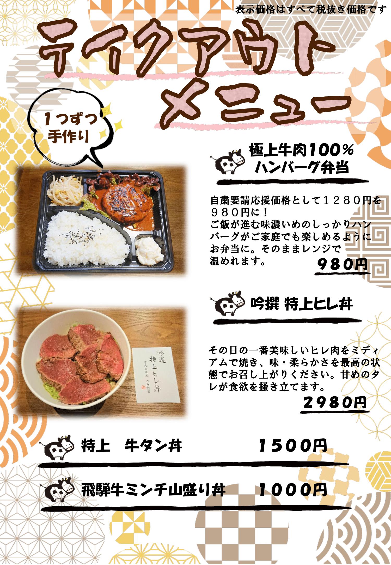 テイクアウトメニュー ハンバーグ弁当ヒレ丼印刷用-1