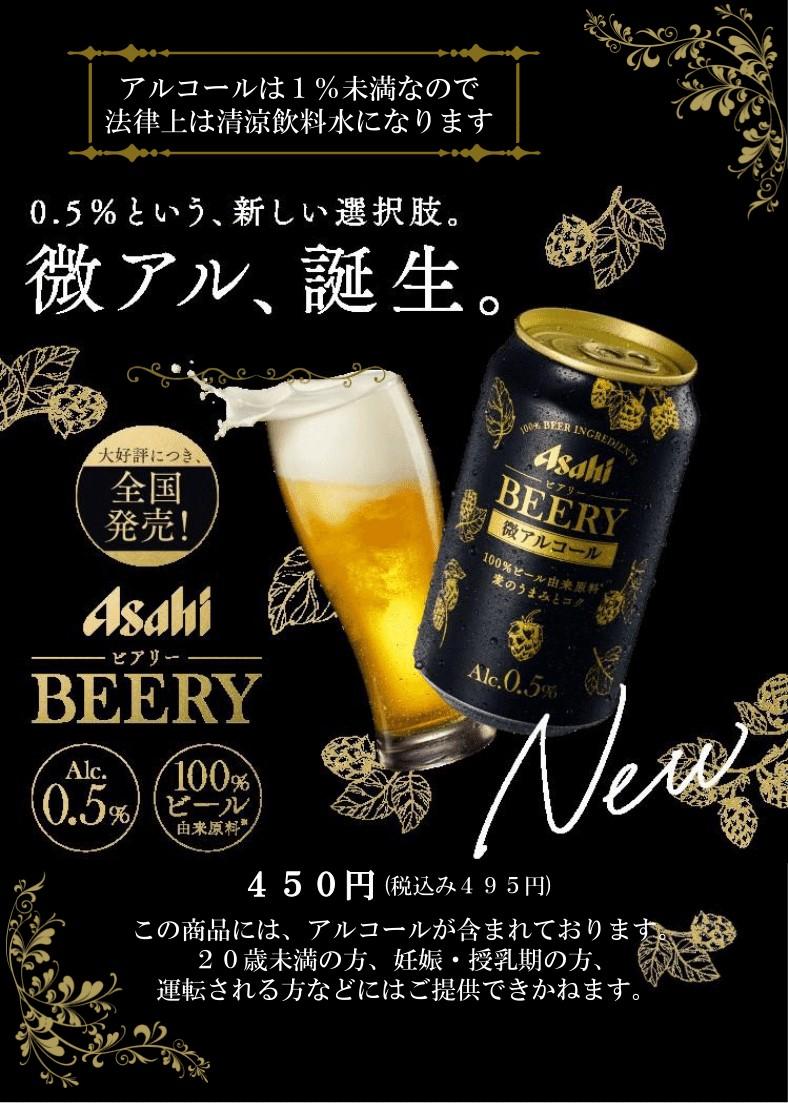 BEERY-1